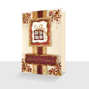 Unique Luxurious Christmas Card